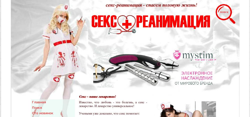 Секс шоп ПланетаОргазма - интернет-магазин для взрослых ...